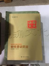 钟秀勇讲民法1
