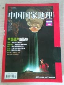 中国国家地理总第612期