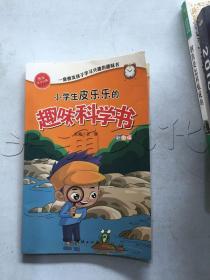 小学生皮乐乐的趣味科学书彩图版