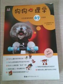 狗狗心理学让你更懂狗狗的67个秘诀