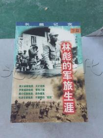 林彪的军旅生涯下篇