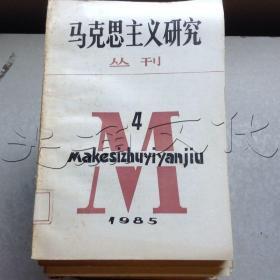 马克思主义研究丛刊1985年第4期(总第9期)