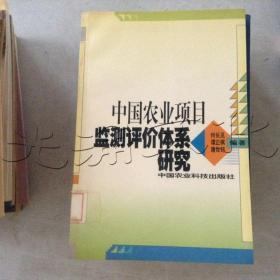 中国农业项目监测评价体系研究