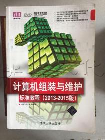 计算机组装与维护标准教程2013-2015版