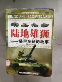 陆地雄狮装甲车辆的故事