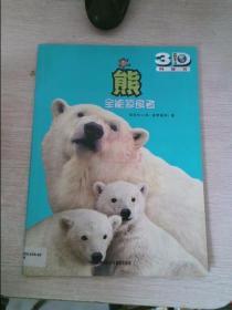 动物星球3D科普书全能掠食者熊