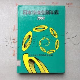 日本冷冻空调年鉴2004