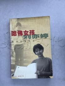 哈佛女孩刘亦婷素质培养纪实