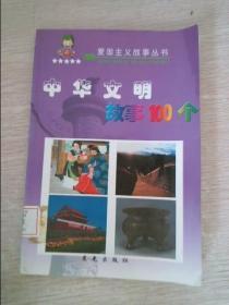 中华文明故事100个