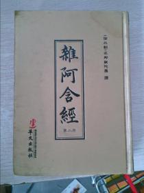 杂阿含经第2册