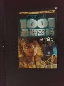 等待你去破解的1001悬疑密码学生彩图版夺宝奇兵