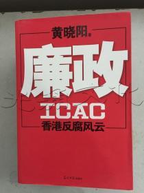 廉政香港反腐风云