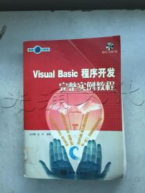 Visual Basic程序开发完整实例教程