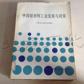 中国原材料工业发展与对策