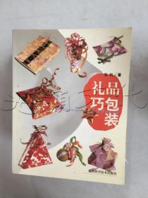 礼品巧包装[图集]