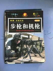 步枪和机枪彩图版
