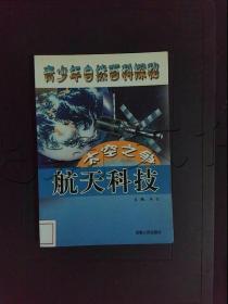 太空之争青少年自然百科探秘·航天科技8