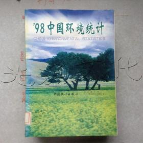 98中国环境统计