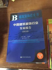 中国建筑装饰行业发展报告2016