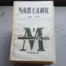 马克思主义研究丛刊1985年第3期(总第8期)