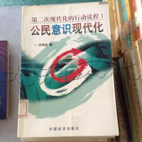 第二次现代化的行动议程Ⅰ公民意识现代化