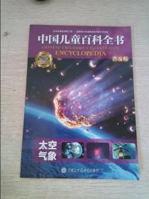 中国儿童百科全书太空气象