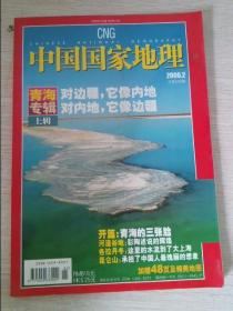 中国国家地理总第544期青海专辑上辑