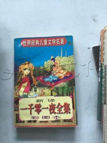 新译《一千零一夜全集》彩图本