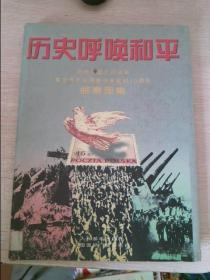 历史呼唤和平纪念中国抗日战争暨世界反法西斯战争胜利50周年邮票图集
