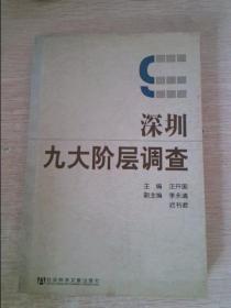 深圳九大阶层调查