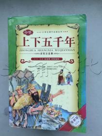 中华上下五千年彩绘注音版一上古 夏商周 春秋战国