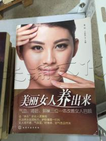 美丽女人养出来气血、肾脏、卵巢三位一体改善女人容颜