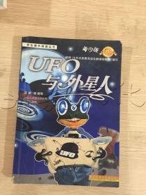 UFO与外星人青少版