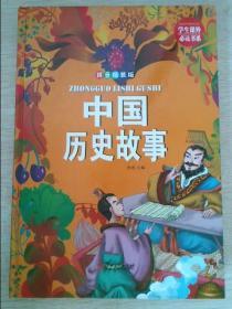 中国历史故事