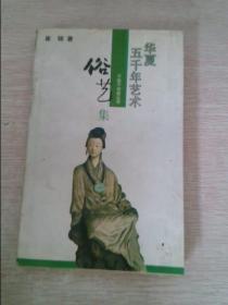 华夏五千年艺术不能不知道丛书俗艺集