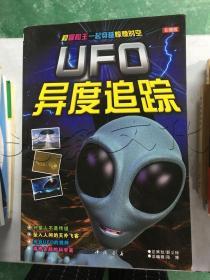 UFO异度追踪