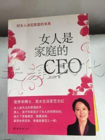 女人是家庭的CEO