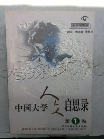 中国大学人文启思录第一卷