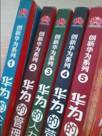 创新华为系列全5册
