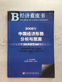 2008年中国经济形势分析与预测