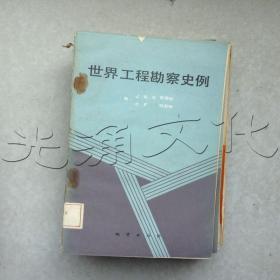 世界工程勘察史例