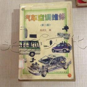 汽车空调维修第2版