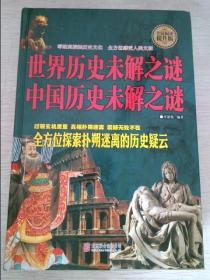 世界历史未解之谜 中国历史未解之谜