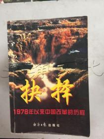 抉择1978年以来中国改革的历程