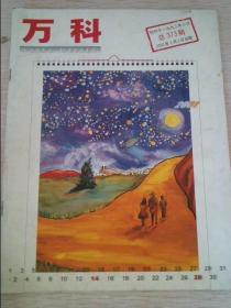 万科2001年1月1日出版