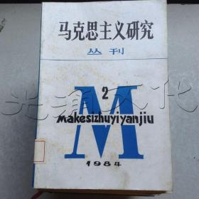 马克思主义研究丛刊1984年第2期(总第4期)
