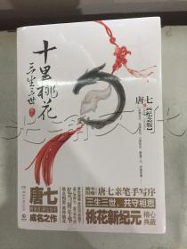 三生三世十里桃花纪念版