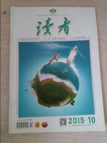 读者2015.10