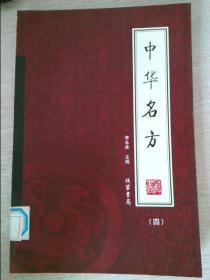 中华名方4
