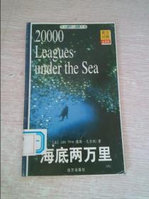 海底两万里6